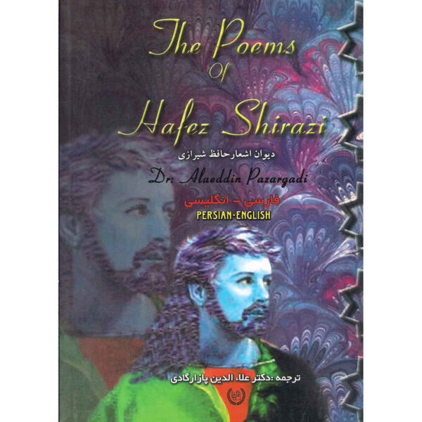 The Poems of Hafez Shirazi (Persian & English)