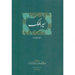 Siyasatnama Book by Nizam al-Mulk