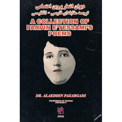 A Collection of Parvin E'tessami's Poems (Persian & English)