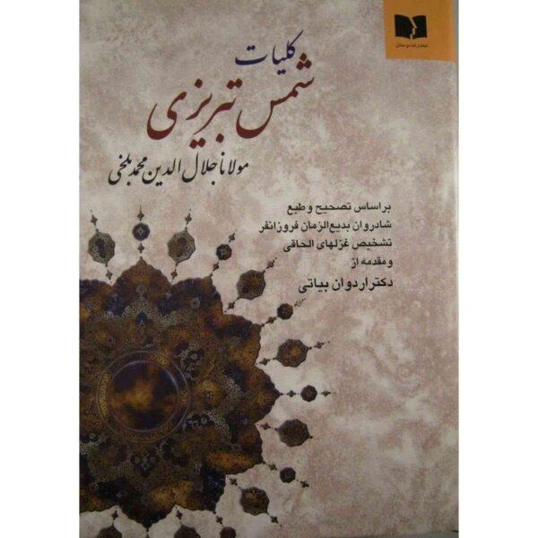 Koliyat (Complete Work) Shams-E Tabrizi, Mawlana