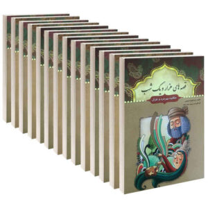 One Thousand And One Nights, Arabian Nights, 14 Vols