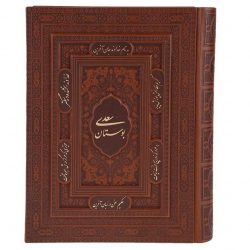 Bustan Book by Saadi Shirazi