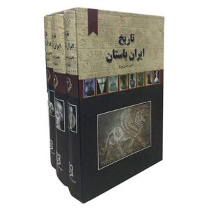 History of Ancient Iran Book by Hassan Pirnia
