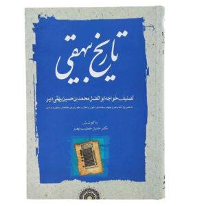 Tarikh-i Bayhaqi by Abu'l-Fadl Bayhaqi