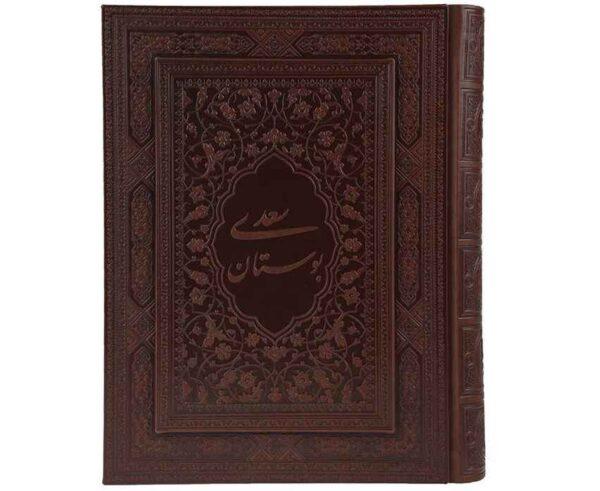 Aromatic Bustan Poem Book by Saadi Shirazi