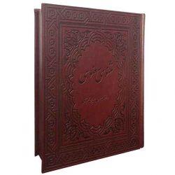 Masnavi Maulana Jalaluddin Rumi Farsi Book Code S1237