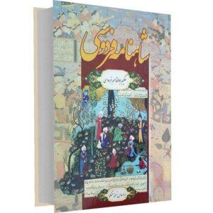 Shahnameh Poem Book by Abul-Qasem Ferdowsi