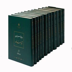 Complete Shahnameh Ferdowsi Book, 12 vols