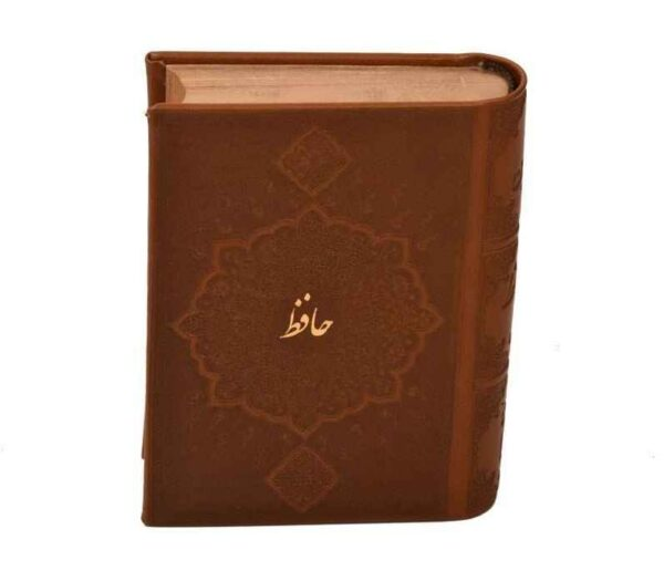 The Divan of Hafez Pocket Edition with Miniature