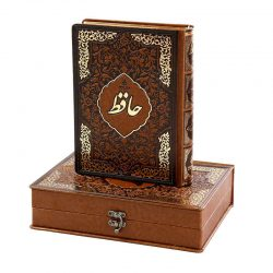 Luxury Divan Of Hafez Book By Hafez (Persian & English)