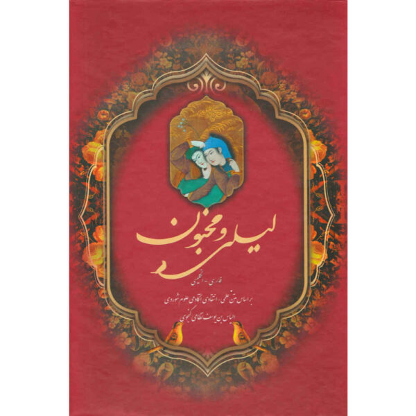 Layla and Majnun Poem Book by Nizami Ganjavi