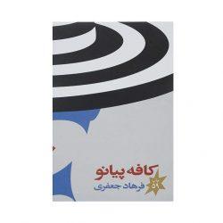 Café Piano Book By Farhad Jafari