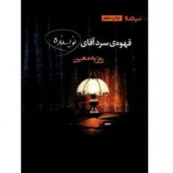 The Cold Coffee of Mr. Writer Book by Rouzbeh Moein