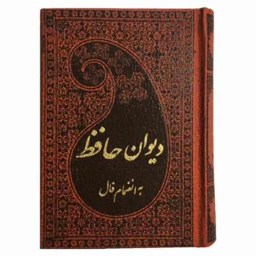 Divan Of Hafez Hafiz Khaja Shamsuddin Mohammad S944
