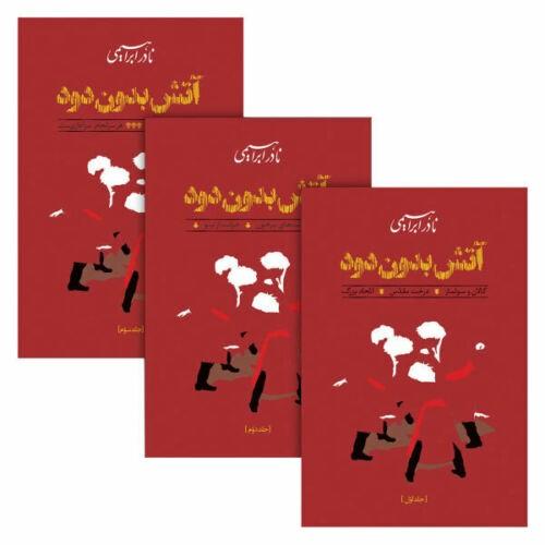 Fire Without Smoke Novel By Nader Ebrahimi 3 Vols