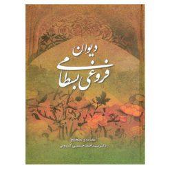Divan Of Abbas Foroughi Bastami Iranian Poet