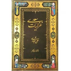 The Ghazaliyat Of Saadi Shirazi Farsi Book