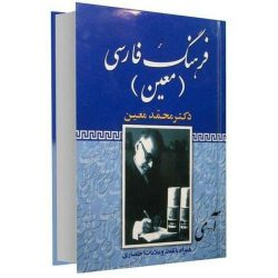 Moin Encyclopedic Dictionary Book By Mohammad Moin
