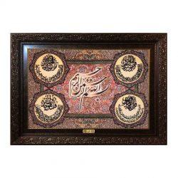Quran Wall Hanging Tableau Rug Code MOH18