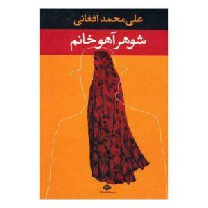 Showhar-E Ahou Khanom Book By Ali Mohammad Afghan