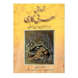 Mosaic training book by Hamid Touji
