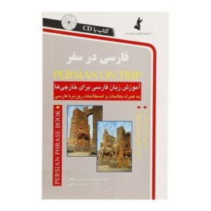 Farsi Language Persian on Trip Book + CD