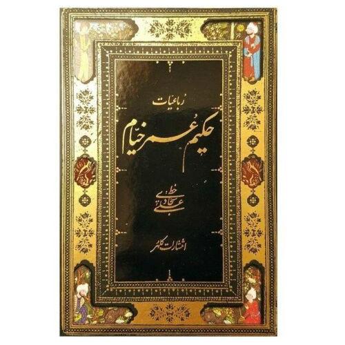 Rubaiyat of Omar Khayyam Farsi Book