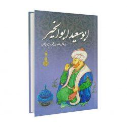 Abu Sa'id Abu'l-Khayr Persian Poet