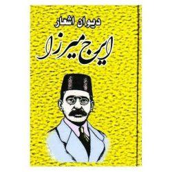 Divan of Iraj Mirza Iranian poet