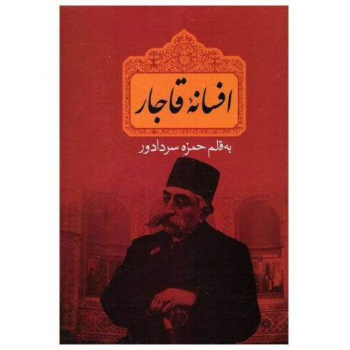 Legend Of Qajar Book By Hamzah Sardadvar