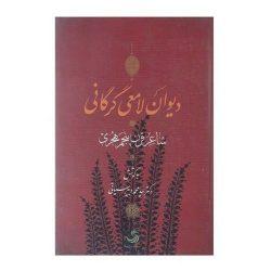 Divan of Lamei Gorgani Iranian poet