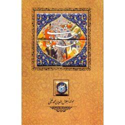 Mathnawi Masnavi Maulana Jalaluddin Rumi