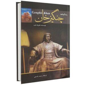 Biography of Genghis Khan By Harold Lamb