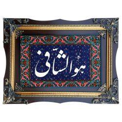 Quran Verse Wall Hanging Carpet Tableau Rug 35038