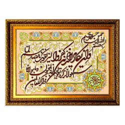 Wa In Yakad Verse Wall Hanging Tableau Rug MOH2-1