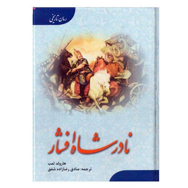 Nader Shah Afshar Iranian Ruler Book
