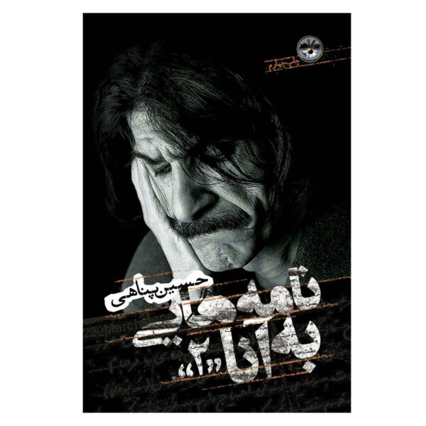 Letters to Anna 2 Book by Hossein Panahi