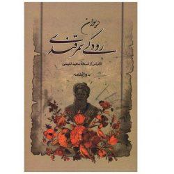 Divan of Rudaki Iranian Poet