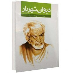 Divan of Mohammad-Hossein Shahriar