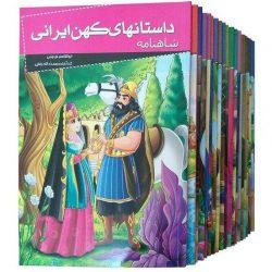Persian Ancient Stories Book 20 Vols