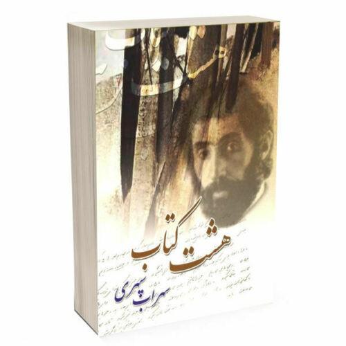 Hasht Ketab (Eight Books) - Sohrab Sepehri