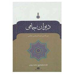 Divan of Jami Persian Poet