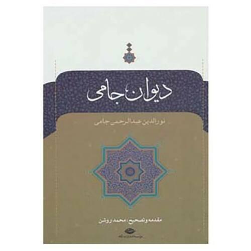 Divan of Jami (جامی) Persian Poet