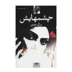 Her Eyes Novel by Bozorg Alavi