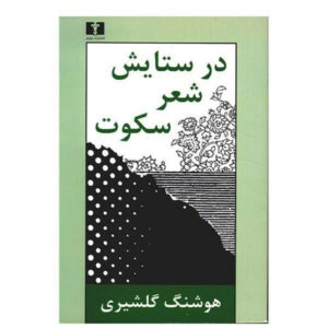 In praise of silent poetry Book by Houshang Golshiri