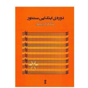 Elementary Course of Santur, Santoor, Persian Santur with CD