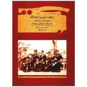 The Radif of Mirza Abdollah (For Tar & Setar)