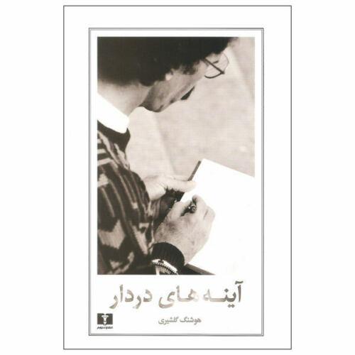 Ayeneh haye Dar dar Book by Houshang Golshiri