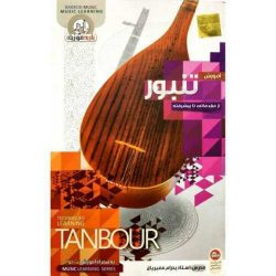 Video Tutorial Training Persian Tanboor Tamboor Tanbur DVD