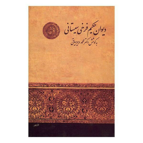 Divan of Farrukhi Sistani Persian (Iranian) Poet